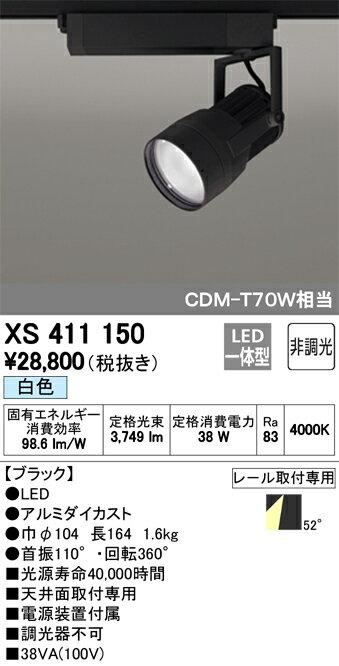 βオーデリック/ODELIC スポットライト【XS411150】LED一体型 非調光 白色 ブラック