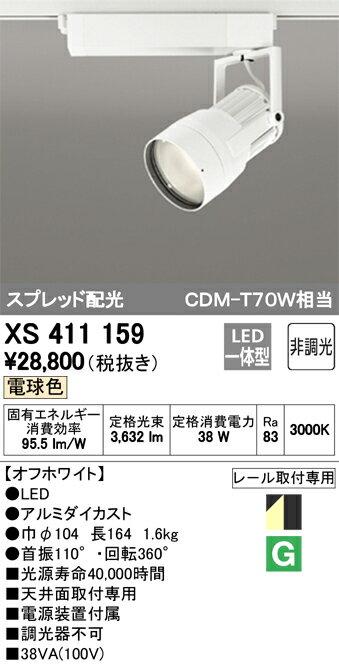 βオーデリック/ODELIC スポットライト【XS411159】LED一体型 非調光 電球色 オフホワイト