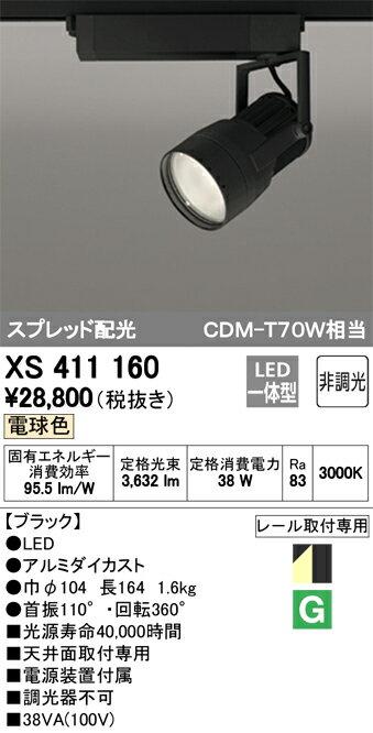 βオーデリック/ODELIC スポットライト【XS411160】LED一体型 非調光 電球色 ブラック