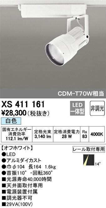 βオーデリック/ODELIC スポットライト【XS411161】LED一体型 非調光 白色 オフホワイト