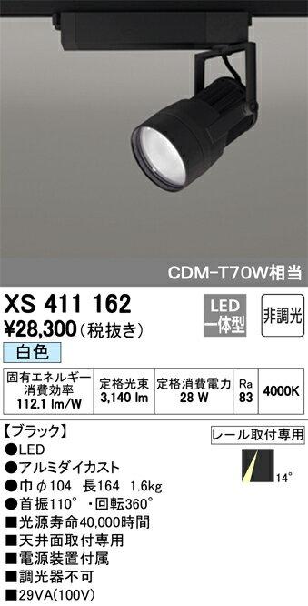 βオーデリック/ODELIC スポットライト【XS411162】LED一体型 非調光 白色 ブラック
