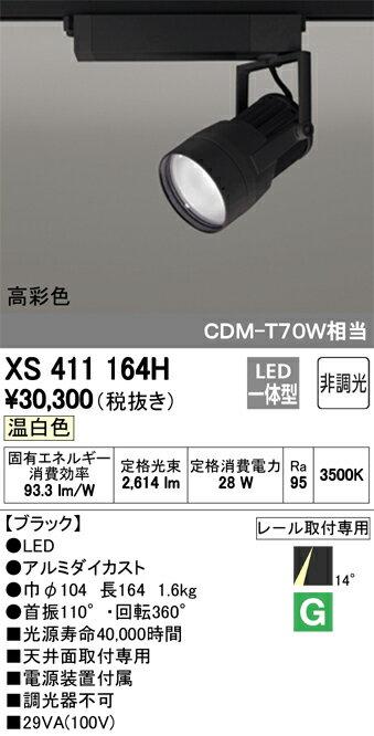 βオーデリック/ODELIC スポットライト【XS411164H】LED一体型 非調光 温白色 ブラック