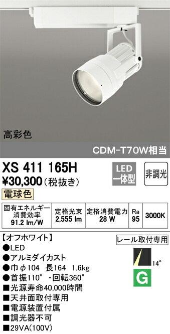 βオーデリック/ODELIC スポットライト【XS411165H】LED一体型 非調光 電球色 オフホワイト