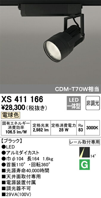 βオーデリック/ODELIC スポットライト【XS411166】LED一体型 非調光 電球色 ブラック