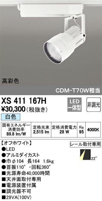 βオーデリック/ODELIC スポットライト【XS411167H】LED一体型 非調光 白色 オフホワイト