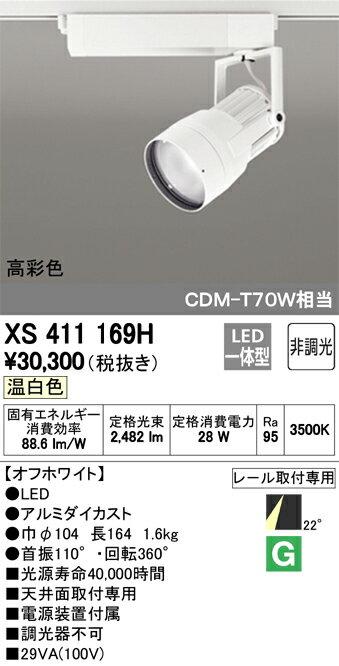 βオーデリック/ODELIC スポットライト【XS411169H】LED一体型 非調光 温白色 オフホワイト