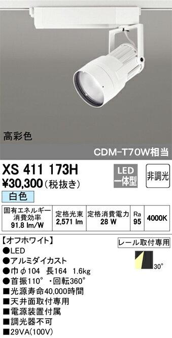 βオーデリック/ODELIC スポットライト【XS411173H】LED一体型 非調光 白色 オフホワイト