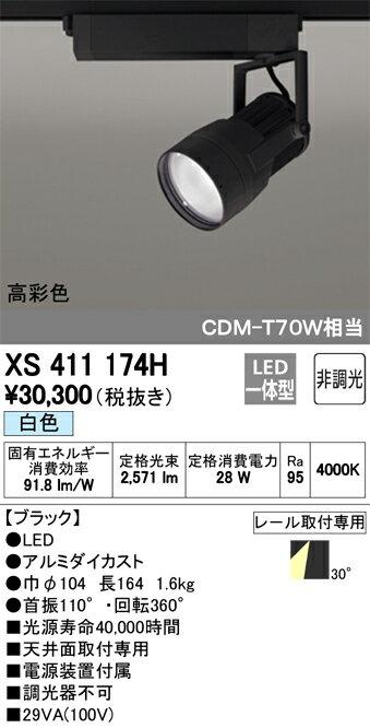 βオーデリック/ODELIC スポットライト【XS411174H】LED一体型 非調光 白色 ブラック
