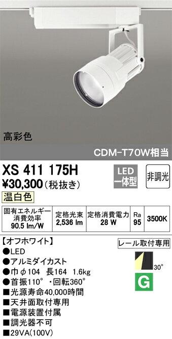 βオーデリック/ODELIC スポットライト【XS411175H】LED一体型 非調光 温白色 オフホワイト