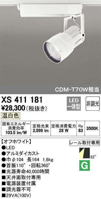 βオーデリック/ODELIC スポットライト【XS411181】LED一体型 非調光 温白色 オフホワイト