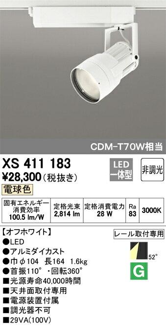 βオーデリック/ODELIC スポットライト【XS411183】LED一体型 非調光 電球色 オフホワイト