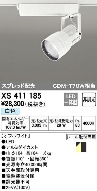 βオーデリック/ODELIC スポットライト【XS411185】LED一体型 非調光 白色 オフホワイト