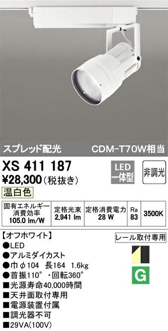 βオーデリック/ODELIC スポットライト【XS411187】LED一体型 非調光 温白色 オフホワイト