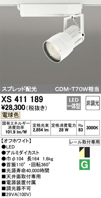 βオーデリック/ODELIC スポットライト【XS411189】LED一体型 非調光 電球色 オフホワイト