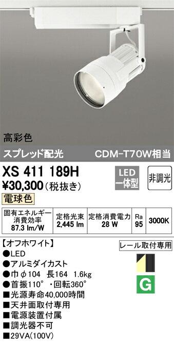 βオーデリック/ODELIC スポットライト【XS411189H】LED一体型 非調光 電球色 オフホワイト
