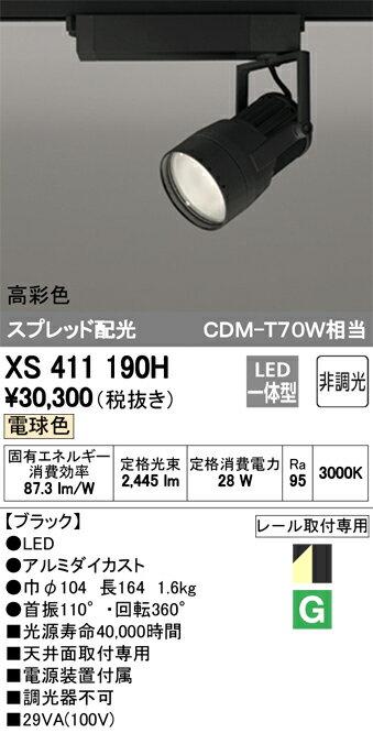 βオーデリック/ODELIC スポットライト【XS411190H】LED一体型 非調光 電球色 ブラック