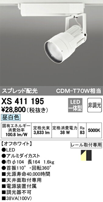 βオーデリック/ODELIC スポットライト【XS411195】LED一体型 非調光 昼白色 オフホワイト