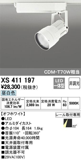 βオーデリック/ODELIC スポットライト【XS411197】LED一体型 非調光 昼白色 オフホワイト