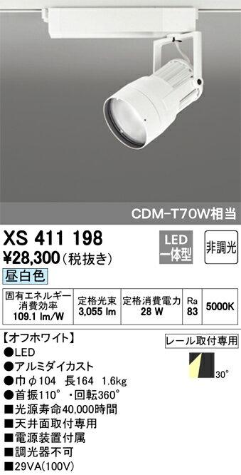 βオーデリック/ODELIC スポットライト【XS411198】LED一体型 非調光 昼白色 オフホワイト