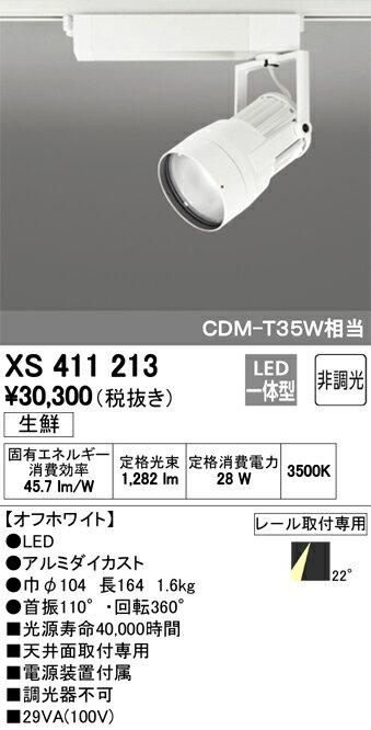 βオーデリック/ODELIC スポットライト【XS411213】LED一体型 生鮮 非調光 オフホワイト
