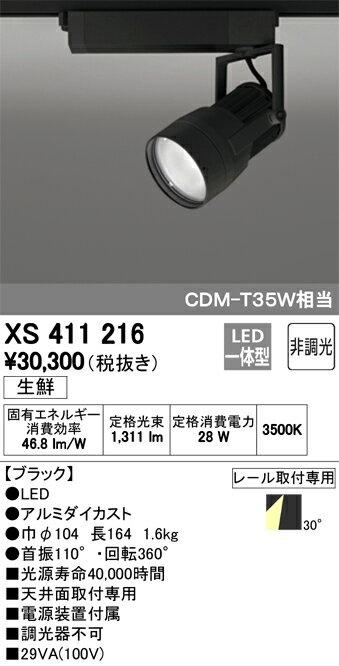 βオーデリック/ODELIC スポットライト【XS411216】LED一体型 生鮮 非調光 ブラック