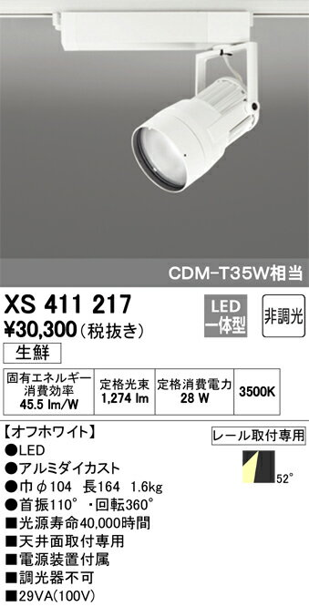 βオーデリック/ODELIC スポットライト【XS411217】LED一体型 生鮮 非調光 オフホワイト