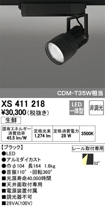 βオーデリック/ODELIC スポットライト【XS411218】LED一体型 生鮮 非調光 ブラック
