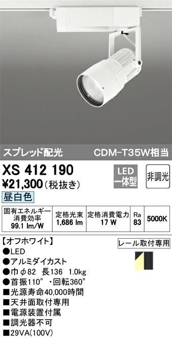 βオーデリック/ODELIC ス�ットライト�XS412190】LED一体型 �調光 昼白色 オフホワイト