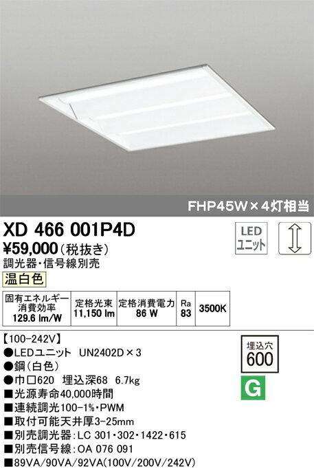 βオーデリック/ODELIC ベースライト【XD466001P4D】LEDユニット 調光 温白色 埋込型 ルーバー無