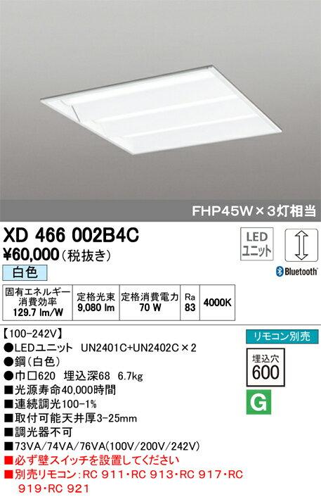 βオーデリック/ODELIC ベースライト【XD466002B4C】LEDユニット 調光 白色 埋込型 ルーバー無