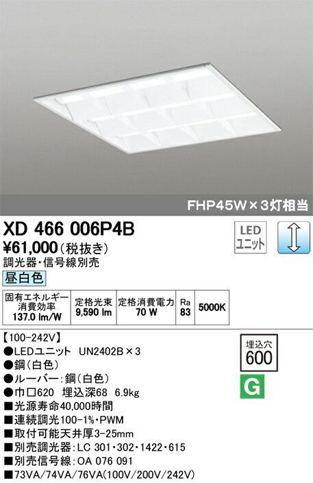 βオーデリック/ODELIC ベースライト【XD466006P4B】LEDユニット 調光 昼白色 埋込型 ルーバー付