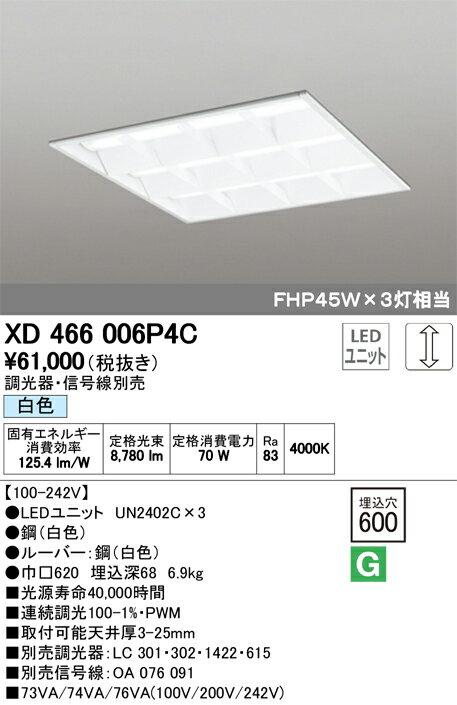 βオーデリック/ODELIC ベースライト【XD466006P4C】LEDユニット 調光 白色 埋込型 ルーバー付