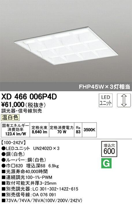 βオーデリック/ODELIC ベースライト【XD466006P4D】LEDユニット 調光 温白色 埋込型 ルーバー付