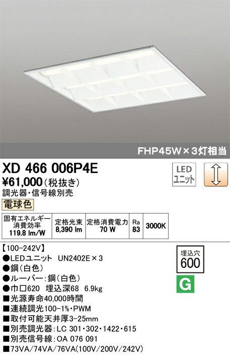 βオーデリック/ODELIC ベースライト【XD466006P4E】LEDユニット 調光 電球色 埋込型 ルーバー付