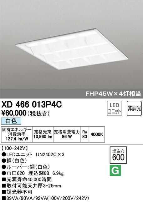 βオーデリック/ODELIC ベースライト【XD466013P4C】LEDユニット 非調光 白色 埋込型 ルーバー付