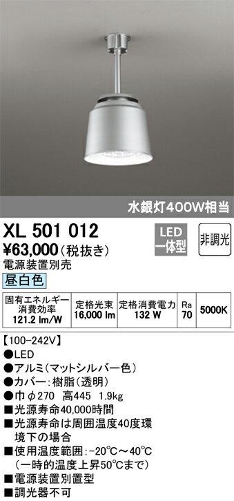 βオーデリック/ODELIC ベースライト【XL501012】LED一体型 非調光 昼白色 高天井用照明電源装置別売
