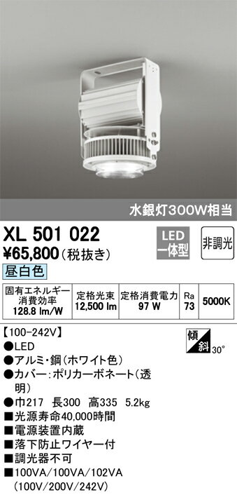 βオーデリック/ODELIC ベースライト【XL501022】LED一体型 クリアカバー 非調光 昼白色 高天井用照明 直付タイプ電源内臓型