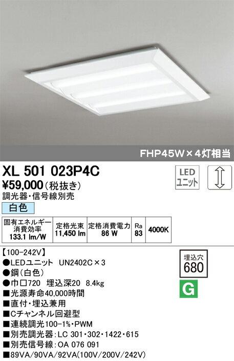 βオーデリック/ODELIC ベースライト【XL501023P4C】LEDユニット 調光 白色 直付/埋込兼用型 ルーバー無