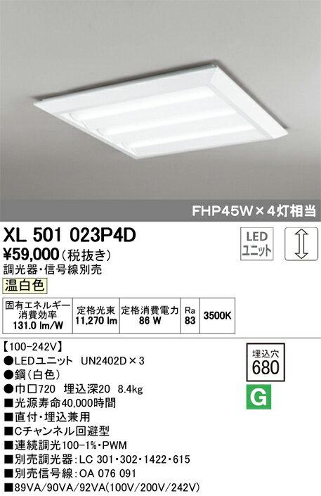 βオーデリック/ODELIC ベースライト【XL501023P4D】LEDユニット 調光 温白色 直付/埋込兼用型 ルーバー無