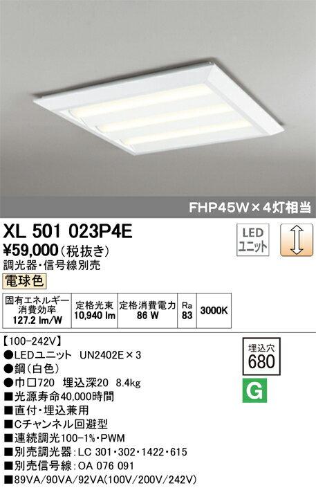 βオーデリック/ODELIC ベースライト【XL501023P4E】LEDユニット 調光 電球色 直付/埋込兼用型 ルーバー無