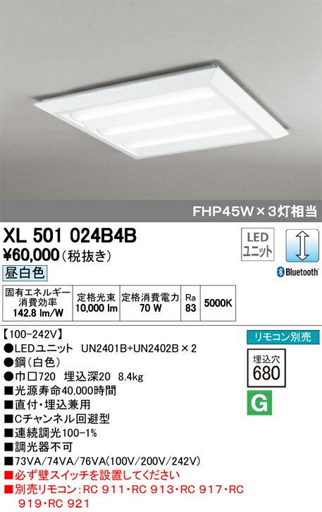 βオーデリック/ODELIC ベースライト【XL501024B4B】LEDユニット 調光 昼白色 直付/埋込型兼用型 ルーバー無