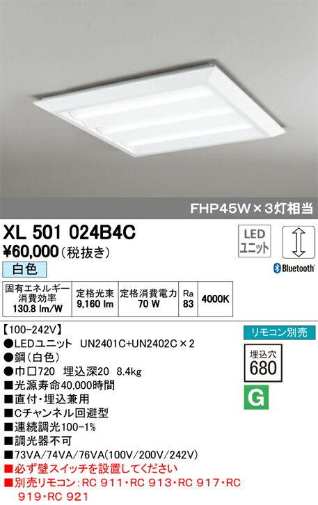 βオーデリック/ODELIC ベースライト【XL501024B4C】LEDユニット 調光 白色 直付/埋込型兼用型 ルーバー無