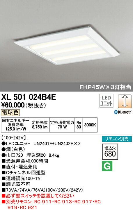 βオーデリック/ODELIC ベースライト【XL501024B4E】LEDユニット 調光 電球色 直付/埋込型兼用型 ルーバー無