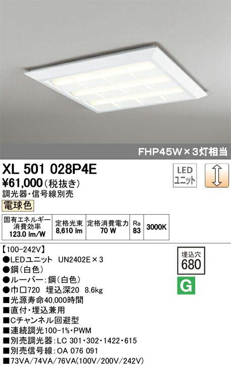 βオーデリック/ODELIC ベースライト【XL501028P4E】LEDユニット 調光 電球色 直付/埋込型兼用型 ルーバー付