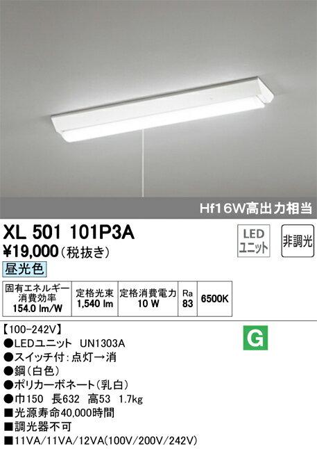 βオーデリック/ODELIC ベースライト【XL501101P3A】LEDユニット 20形 非調光 昼光色 直付型 逆富士型(プルスイッチ付) 1600lmタイプ