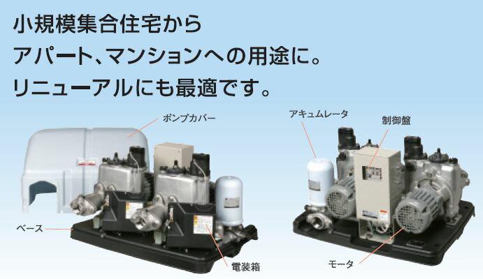 川本【JF250SH-P】カワエースジェット 250WX2 単相100V交互並列運転