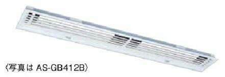 三菱エアースイングファン システム部材【AS-GB412B】ブリーズライングリル (旧品番 AS-GB412A2)
