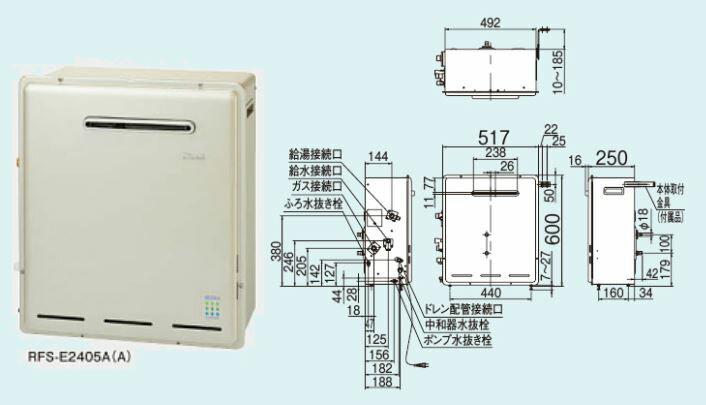 『カード対応OK!』リンナイ ガスふろ給湯器 浴槽隣接設置タイプ【RFS-E2405SA(A)】屋外据置型 24号 ecoジョーズ  ユーアール 給湯・給水接続20A  設置フリータイプ オート