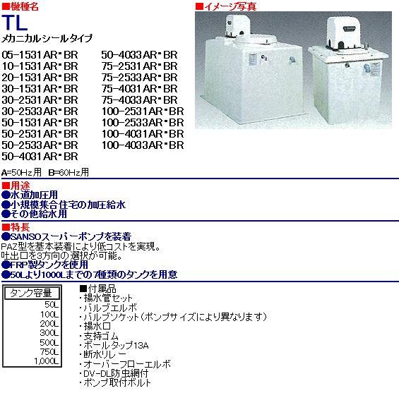 『カード対応OK!』三相電機 【TL30-2533BR】家庭用ポンプ 水道加圧用タンクユニット 60Hz用 タンク(300L)+ポンプ(250W・三相200V)