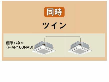 ###◆日立 業務用エアコン【RCI-GP140RSHP1】てんかせ4方向 同時ツイン 5.0馬力相当 三相200V